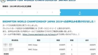 BWC JAPAN 2019