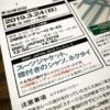 BWC JAPAN 2019 参加確認証